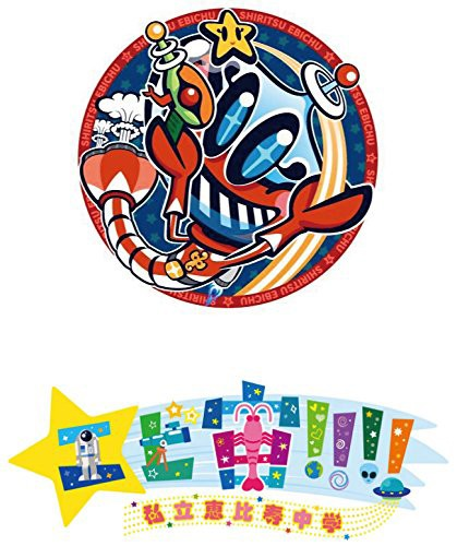 エビ宙!!!!〜覚醒の刻 ディレクターズカット版 3巻 (ブルーレイディスク)