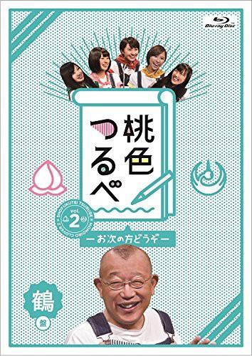 桃色つるべVol.2 鶴盤 (ブルーレイディスク)