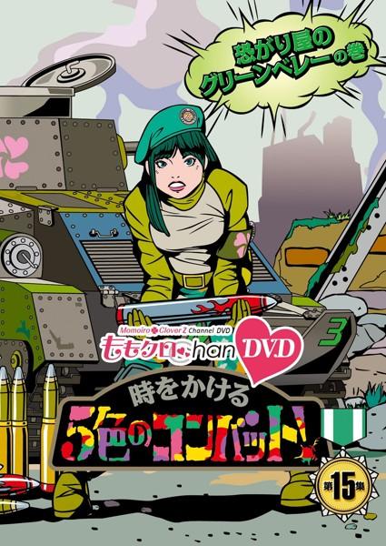 ももクロChan 第3弾 時をかける5色のコンバット 第15集