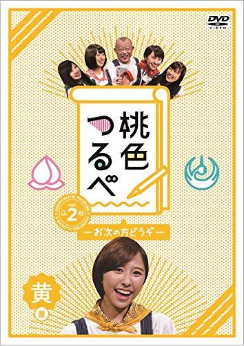 桃色つるべVol.2 黄盤