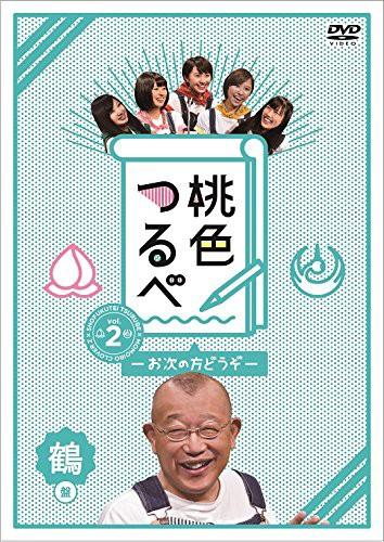桃色つるべVol.2 鶴盤