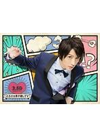 2.5次元男子推しTV Blu-ray BOX (ブルーレイディスク)