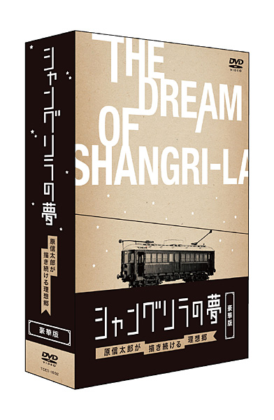 シャングリ・ラの夢 原信太郎が描き続ける理想郷 豪華版