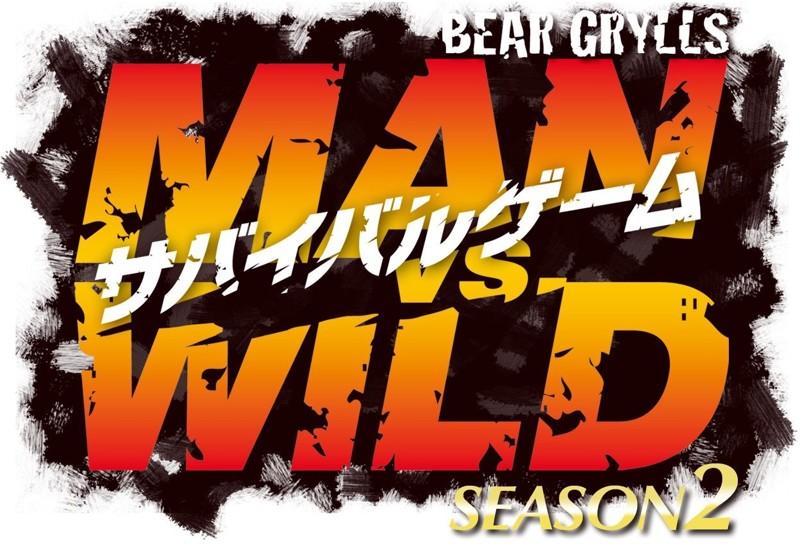 サバイバルゲーム MAN VS. WILD シーズン2 DVD-BOX