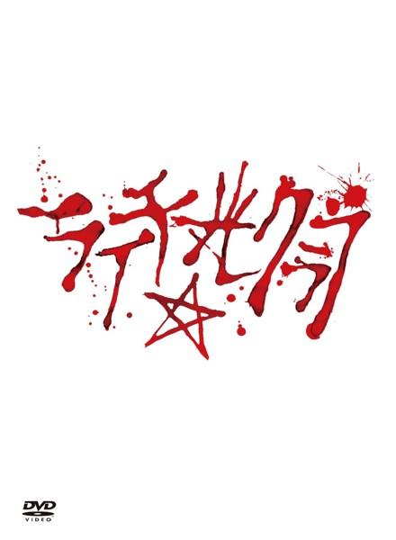 舞台 ライチ☆光クラブ