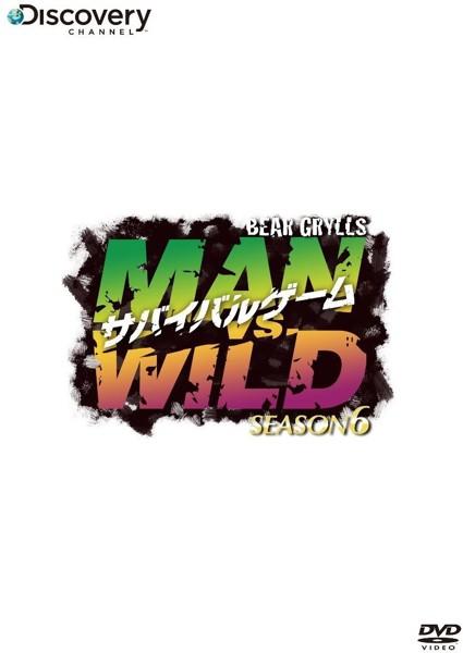 サバイバルゲーム MAN VS. WILD シーズン6 DVD-BOX