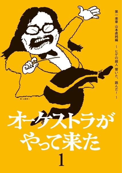 オーケストラがやって来た 第一楽章 山本直純編 〜ヒゲの超人 響いた、跳んだ!〜