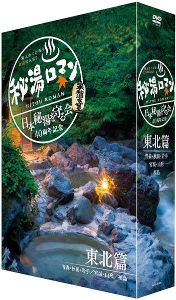 秘湯ロマン(日本秘湯を守る会 40周年記念) 〜東北篇〜