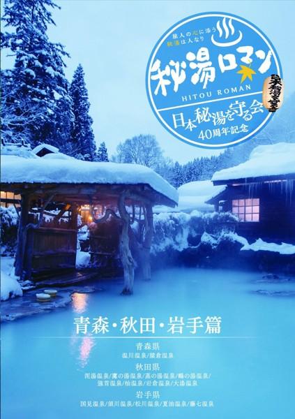 秘湯ロマン(日本秘湯を守る会 40周年記念) 〜青森・秋田・岩手篇〜