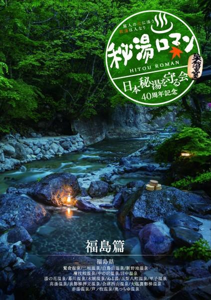 秘湯ロマン(日本秘湯を守る会 40周年記念) 〜福島篇〜