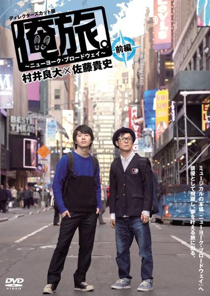 俺旅。〜ニューヨーク・ブロードウェイ〜村井良大×佐藤貴史 前編