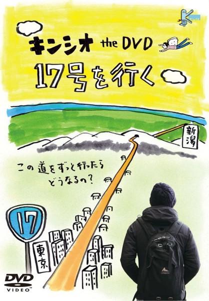 キンシオ the DVD 17号を行く〜この道をずっと行ったらどうなるの?〜
