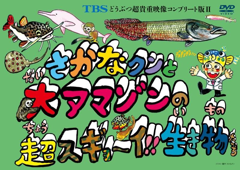 TBSどうぶつ超貴重映像コンプリート版 II さかなクンと大アマゾンの超スギョ〜イ!!生き物たち