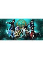 ミュージカル『刀剣乱舞』〜幕末天狼傳〜 (通常版 ブルーレイディスク)