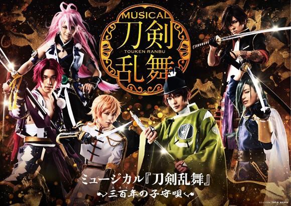 ミュージカル『刀剣乱舞』〜三百年の子守唄〜 (通常版 ブルーレイディスク)