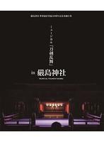 嚴島神社 世界遺産登録20周年記念奉納行事 ミュージカル『刀剣乱舞』 in 嚴島神社 (ブルーレイディスク)