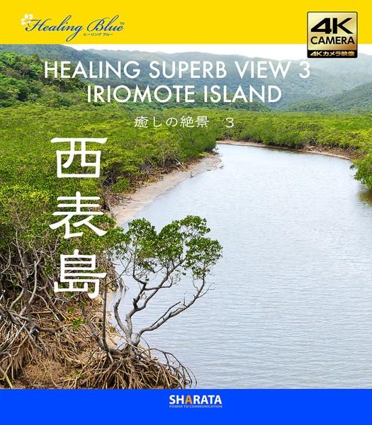 4Kカメラ映像【Healing Blueヒーリングブルー】癒しの絶景 3 西表島〈動画約60分〉ポストカード10種付属 (ブルーレイディスク)