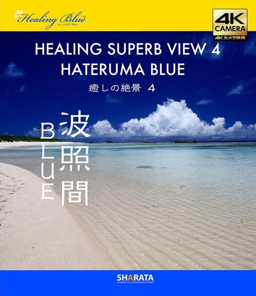 4Kカメラ映像【Healing Blueヒーリングブルー】癒しの絶景 4 波照間BLUE〈動画約50分〉ポストカード10種付属 (ブルーレイディスク)