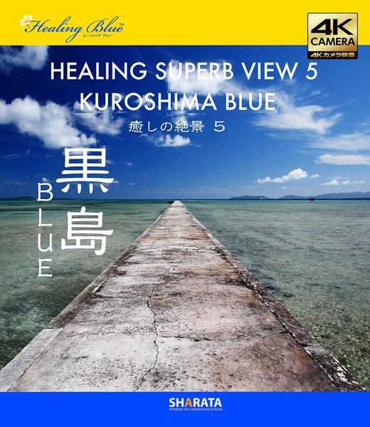 4Kカメラ映像【Healing Blueヒーリングブルー】癒しの絶景 5 黒島BLUE〈動画約50分〉ポストカード10種付属 (ブルーレイディスク)