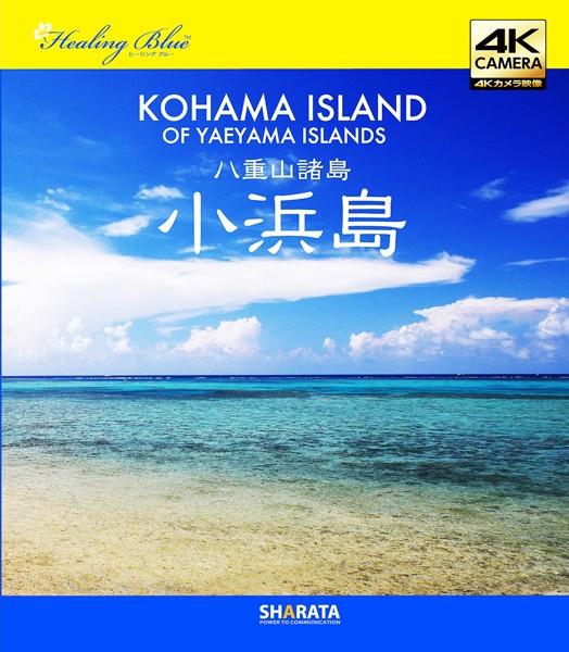 4Kカメラ映像【Healing Blueヒーリングブルー】八重山諸島 小浜島〈動画約55分〉ポストカード10種付属 (ブルーレイディスク)