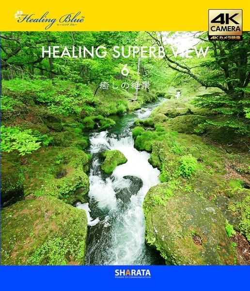 4Kカメラ映像【Healing Blueヒーリングブルー】癒しの絶景- 6〈動画約60分〉ポストカード10種付属 (ブルーレイディスク)