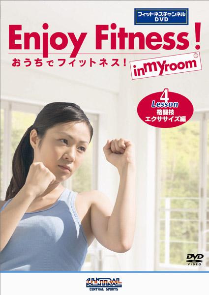おうちでフィットネス! Lesson4 格闘技エクササイズ編(フィットネスチャンネルDVD)
