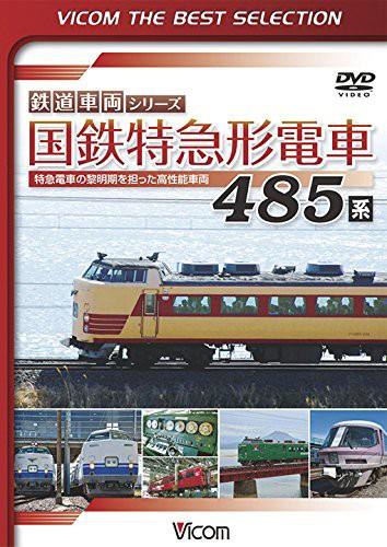 国鉄特急形電車485系 特急電車の黎明期をになった高性能車両