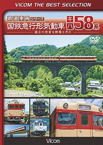 国鉄急行形気動車 キハ58系