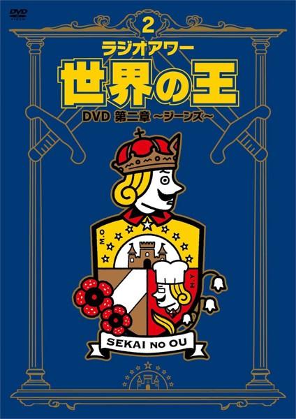 「ラジオアワー・世界の王」DVD〜第二章 ジーンズ〜