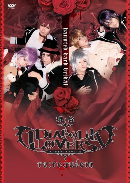 舞台「DIABOLIK LOVERS〜re:requiem〜」