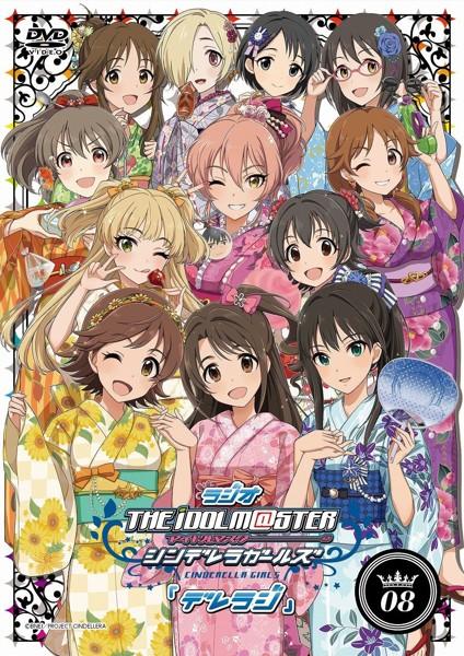 ラジオ アイドルマスター シンデレラガールズ デレラジ DVD Vol.8