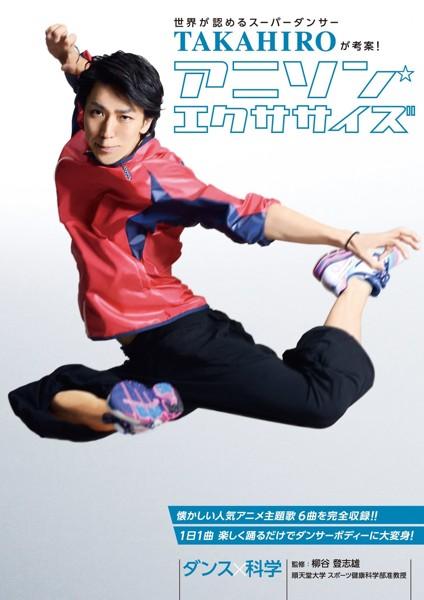 世界が認めるスーパーダンサーTAKAHIROが考案!アニソン・エクササイズ