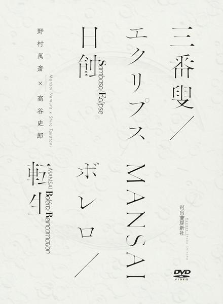 三番叟/エクリプス 日蝕/MANSAIボレロ/転生