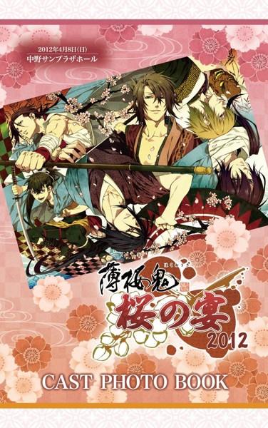 薄桜鬼 桜の宴 2012