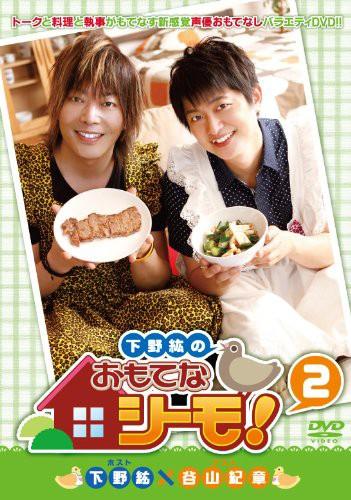 下野紘のおもてなシーモ! 第2巻