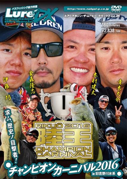 ルアーマガジン・ザ・ムービー・デラックス vol.24 陸王2016 チャンピオンカーニバル
