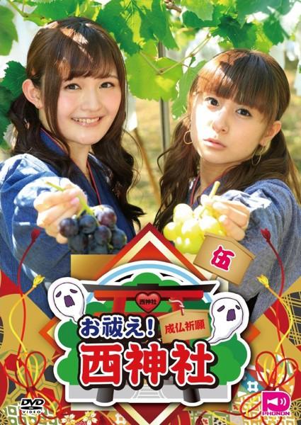 お祓え!西神社 Vol.5