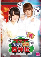 お祓え!西神社 Vol.1[TENM-075][DVD] 製品画像