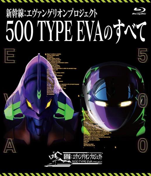 新幹線:エヴァンゲリオンプロジェクト 500 TYPE EVAのすべて (ブルーレイディスク)