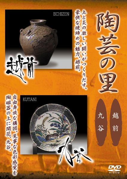陶芸の里「越前/九谷」