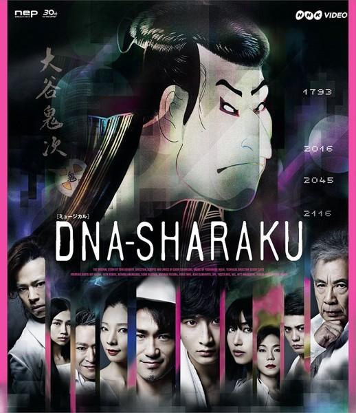 DNA-SHARAKU (ブルーレイディスク)