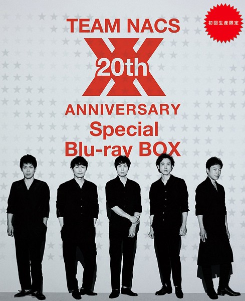 TEAM NACS 20th ANNIVERSARY Special Blu-ray BOX (初回生産限定 ブルーレイディスク)