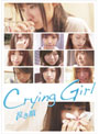 Crying Girl 泣き顔