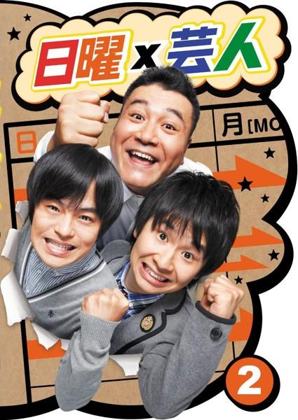 日曜×芸人 VOL.(2)
