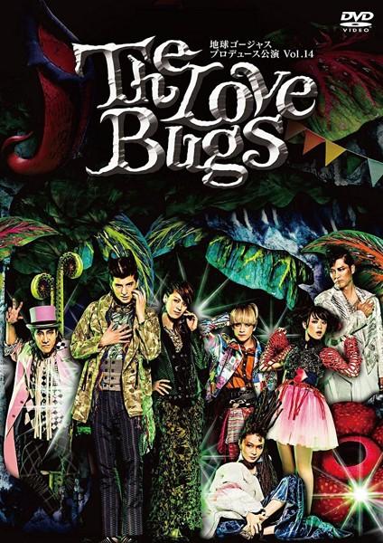 地球ゴージャス プロデュース公演 Vol.14 「The Love Bugs」