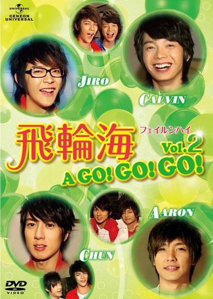 飛輪海 フェイルンハイ A GO!GO!GO! Vol.2