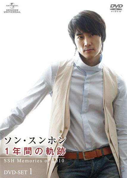 ソン・スンホン 1年間の軌跡〜SSH Memories of 2010〜 DVD-SET1