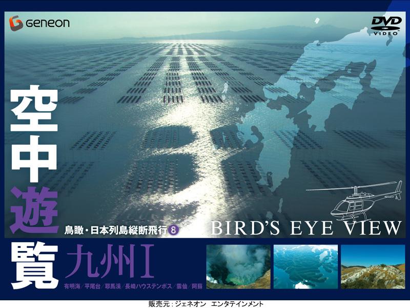 空中遊覧 8 鳥瞰・日本列島縦断飛行 九州 1