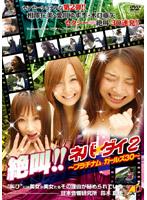 絶叫!!ネバーダイ2 〜プラチナム ガールズ30〜