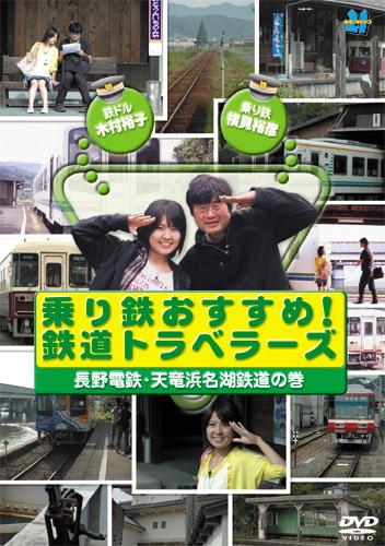 乗り鉄おすすめ!鉄道トラベラーズ 長野電鉄・天竜浜名湖鉄道の巻